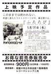 110519_futatabi_flyer.jpg