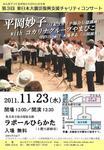 111123_flyer.jpg