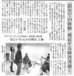 20110108_mainichi.jpg
