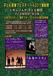 20110924_torebu.jpg
